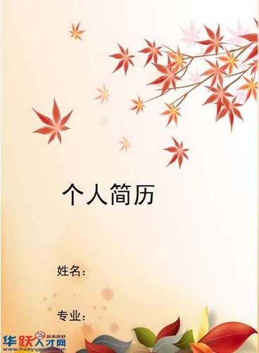 护士专业个人简历封面-个人简历封面-深圳人才网0755