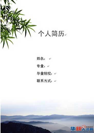 医疗专业毕业生个人简历封面图片