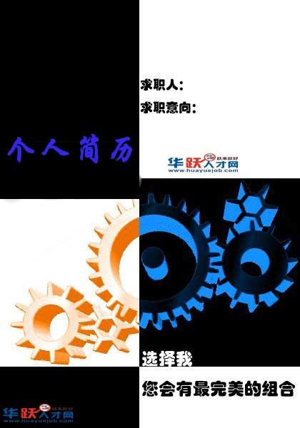 机械工程师个人创意简历封面
