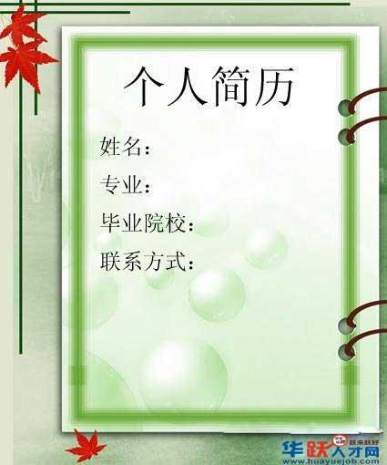 环境科学专业毕业生个人简历封面-个人简历封面-深圳