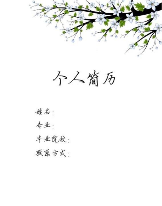 2017个人简历封面图片
