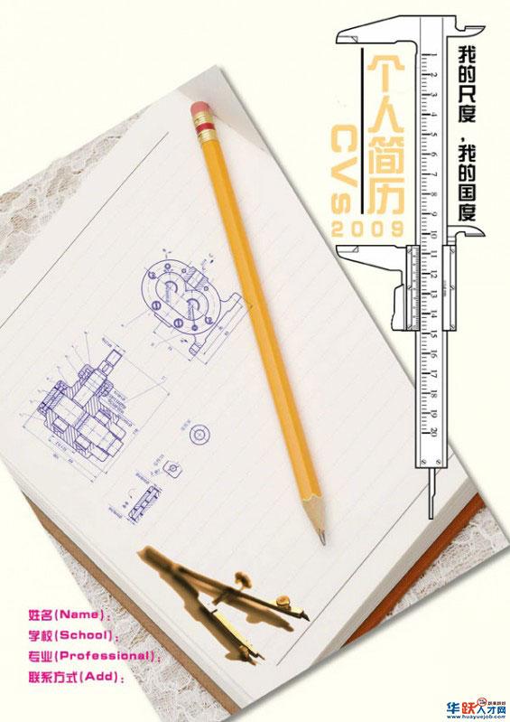 ·建筑工程师个人简历封面