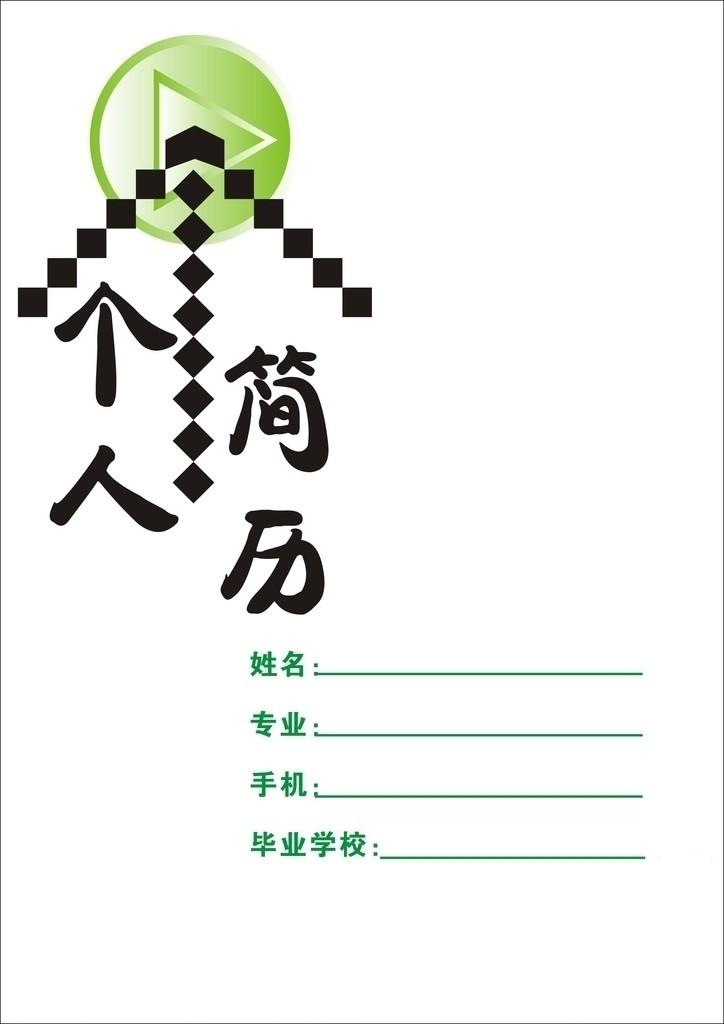 2017个人简历封面