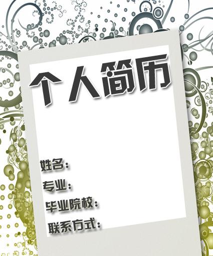 会计助理个人简历封面-个人简历封面-深圳人才网0755