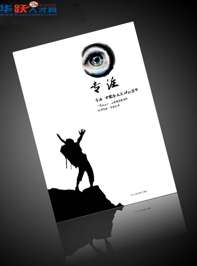 创意个人简历封面:专注图片