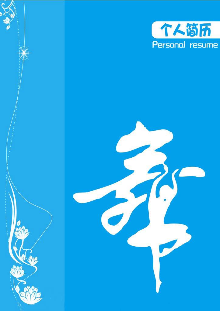 2016个人简历封面图片