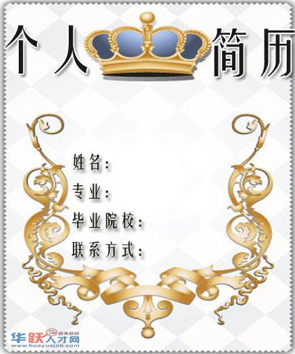 2016个人简历封面-个人简历封面-深圳人才网0755rc