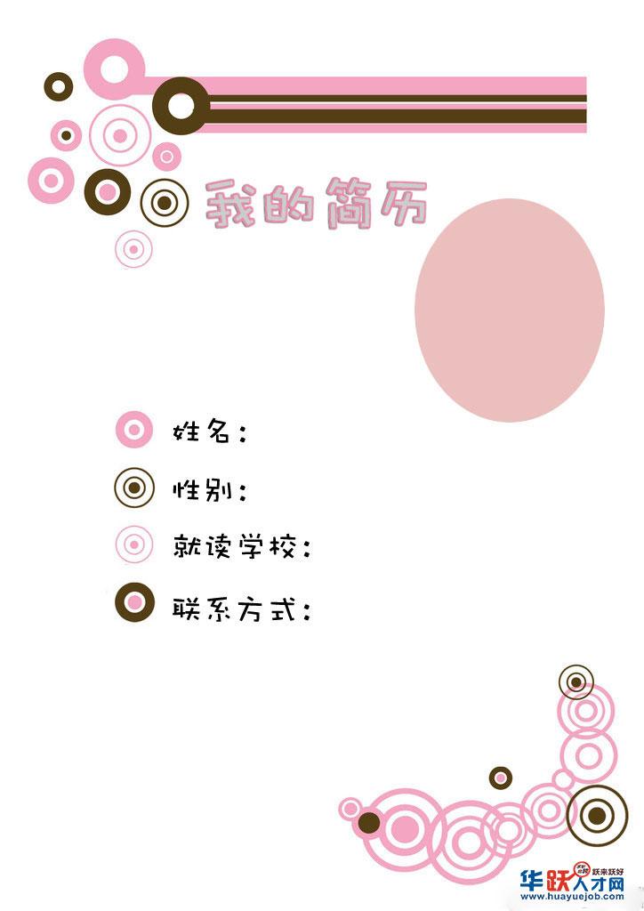 粉色女生个人求职简历封面-个人简历封面-深圳人才网