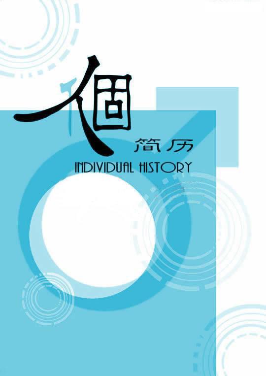 艺术蓝色创意简历封面
