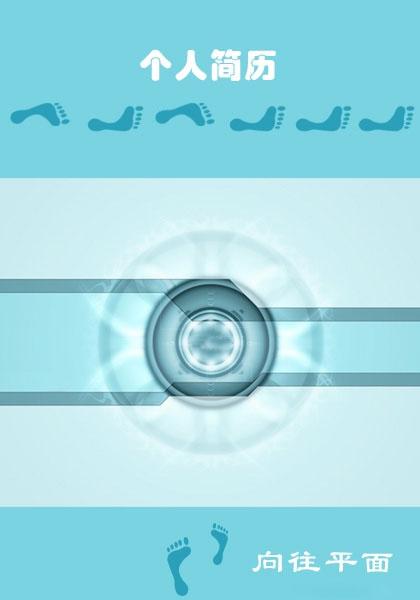 机械业创意简历封面图片