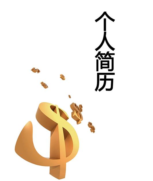 金融管理个人简历封面-个人简历封面-深圳人才网0755