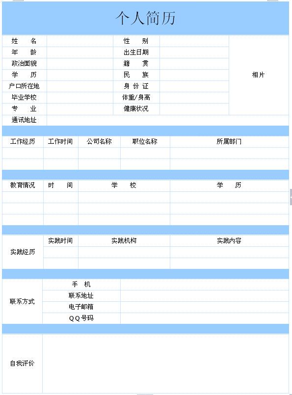 印刷专业生个人简历表格