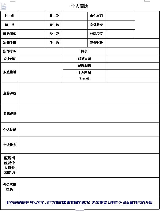空白个人求职简历表格-个人简历表格-深圳人才网0755图片