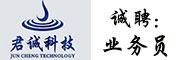 深圳市君诚科技发展有限公司