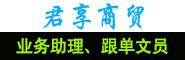 深圳市君享商贸有限公司