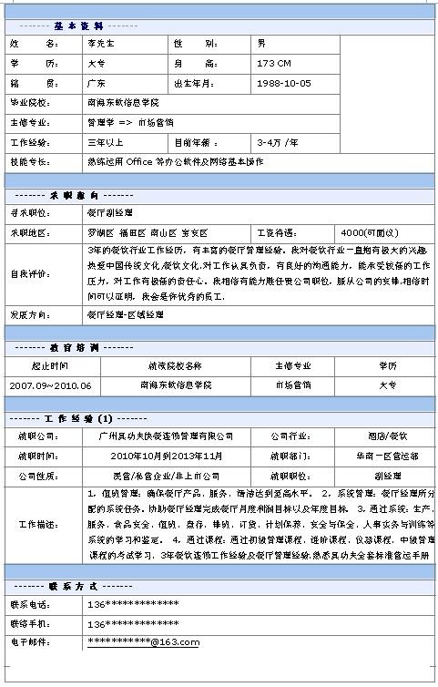 2013-12-26 ·服装师个人简历模板 2013-12-26 ·网络工程师个人简历图片