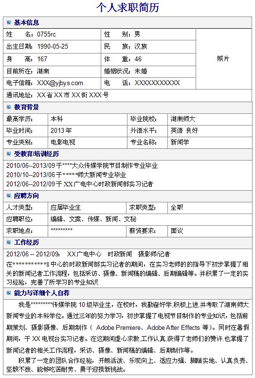 文案个人求职简历模板-中文简历模板-深圳人才网0755