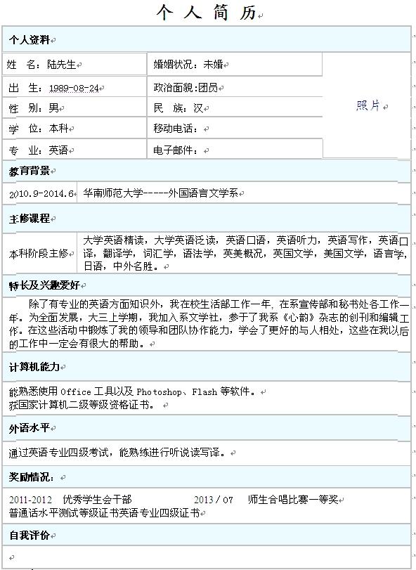 师范大学毕业生个人简历模版-中文简历模板-深圳人才