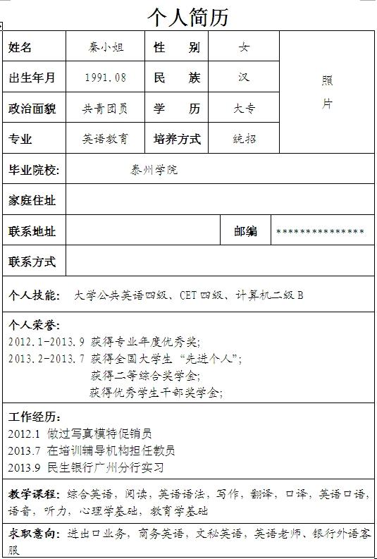 苏州教育局顾月华简历 图片合集