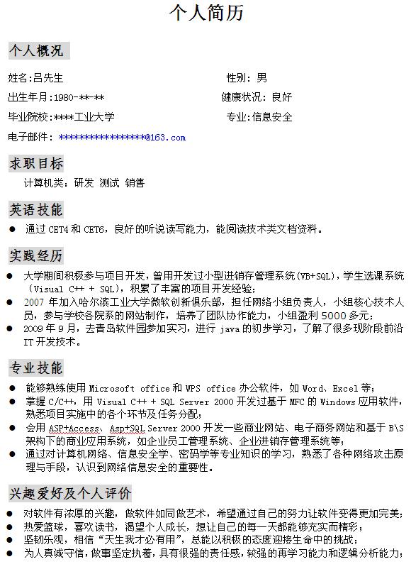 計算機研發員個人求職簡歷模板-中文簡歷模板-深圳網圖片