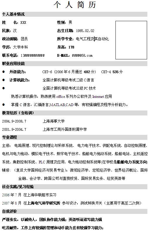 电气工程专业个人简历求职ag手机版下载|首页图片