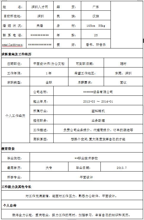 文秘个人求职简历模板-中文简历模板-深圳人才网0755图片