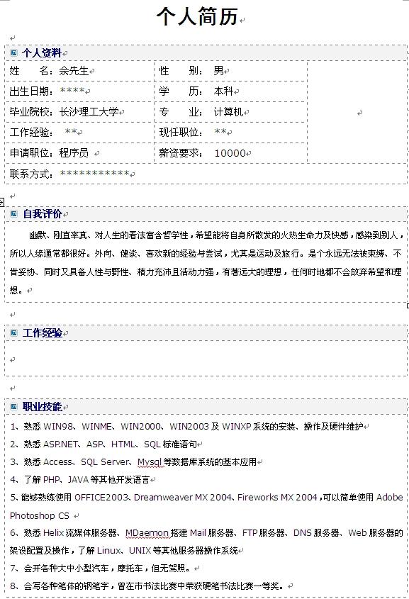 最新简历模板_最新程序员个人求职简历模板-中文简历模板-深圳人才网0755RC
