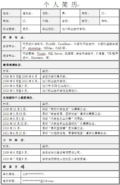 网页设计员个人求职简历模板-中文简历模板-深圳人才