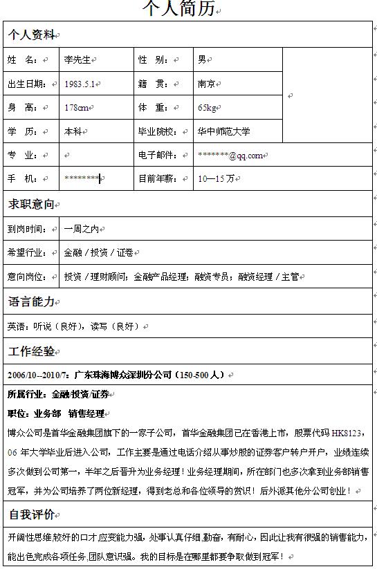 理财顾问个人求职简历模板-中文简历模板-深圳人才网图片