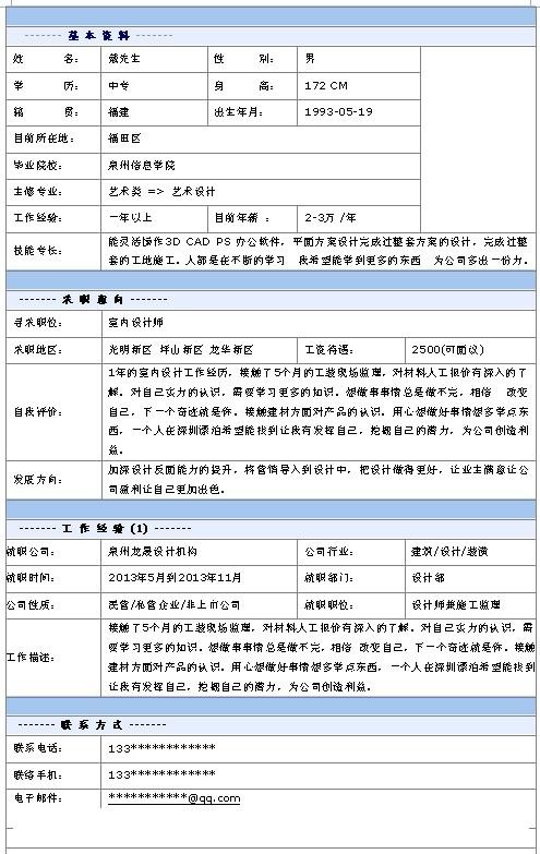 室内设计师个人简历模板-中文简历模板-深圳人才网