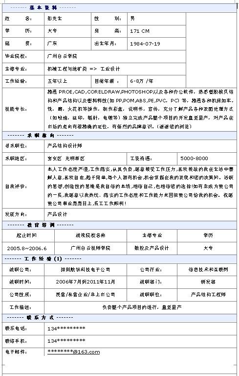 产品结构设计师个人简历模板-中文简历模板-深圳人才