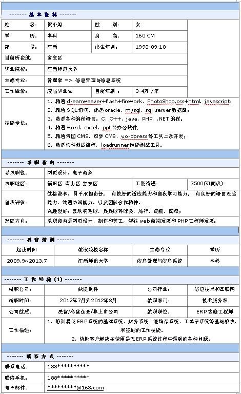 网页设计个人简历模板-中文简历模板-深圳人才网0755
