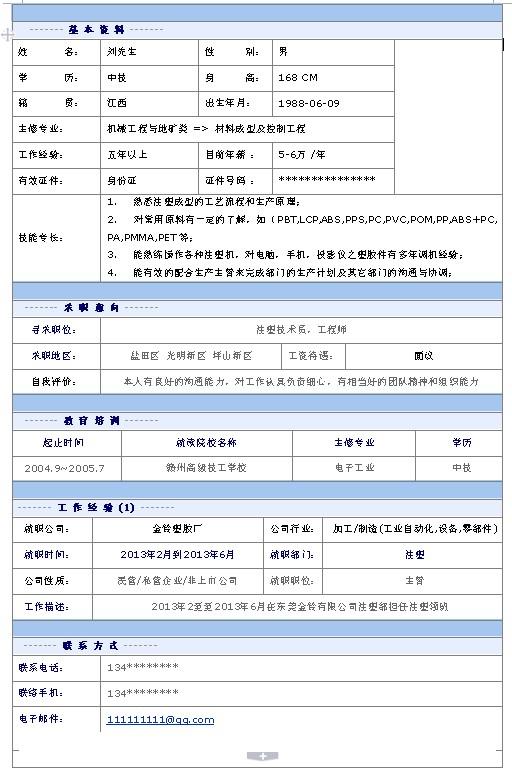 最新简历模板_最新工程师个人简历模板-中文简历模板-深圳人才网0755RC