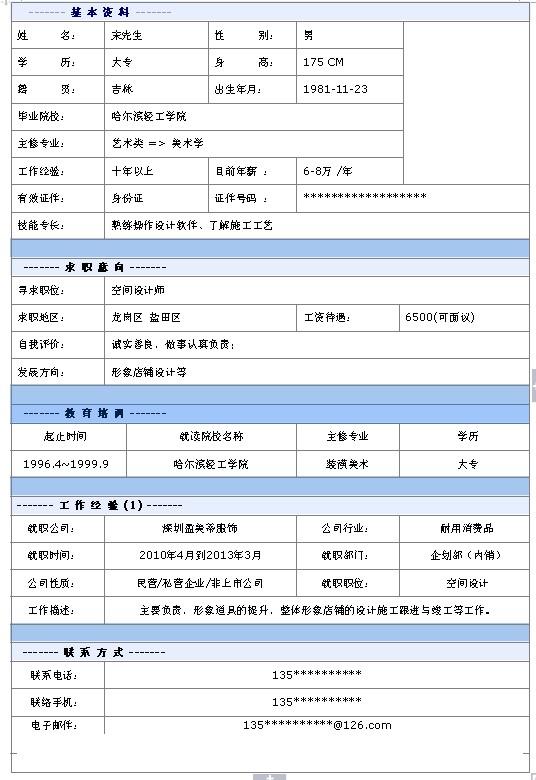 空间设计师个人简历模板-中文简历模板-深圳人才网