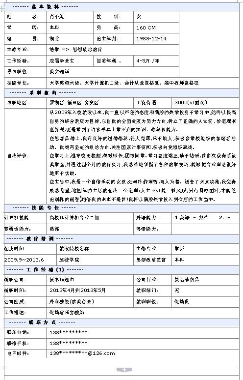 英文翻译员个人简历模板-中文简历模板-深圳人才网图片