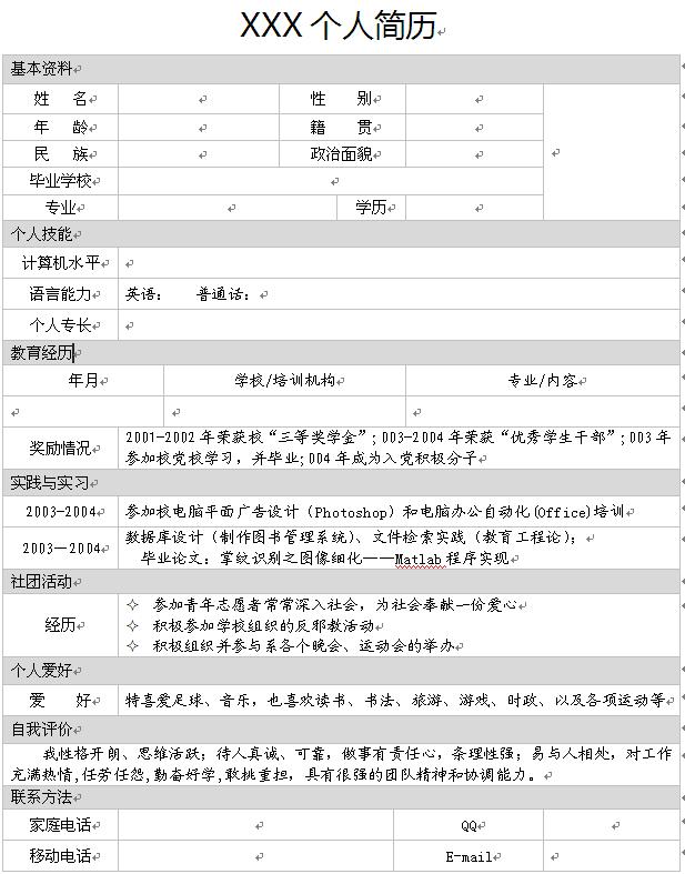 毕业生简历模板_优秀毕业生个人简历模板-中文简历模板-深圳人才网0755RC
