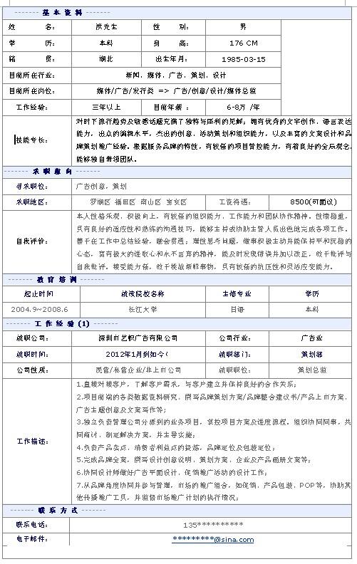 广告创意策划个人简历模板-中文简历模板-深圳人才网图片