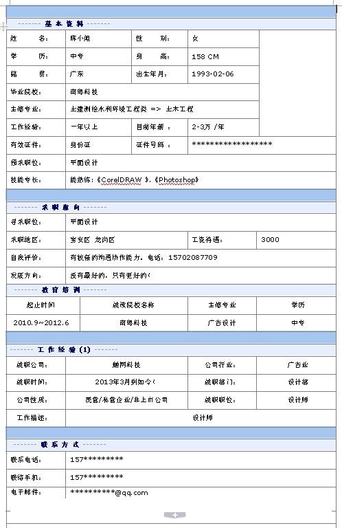平面设计师个人简历模板杭州蓝城瑞沐建筑设计图片