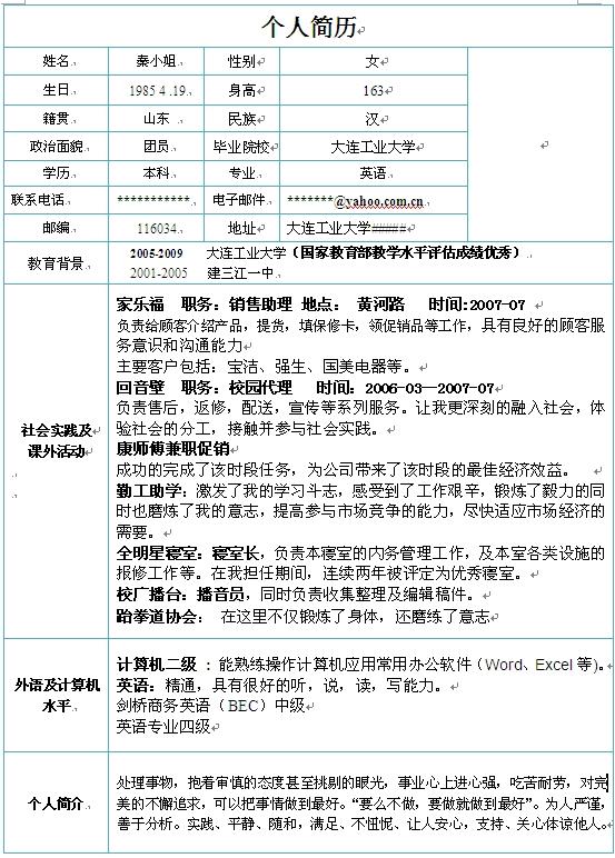 外贸专业个人求职简历模板-中文简历模板-深圳人才网图片