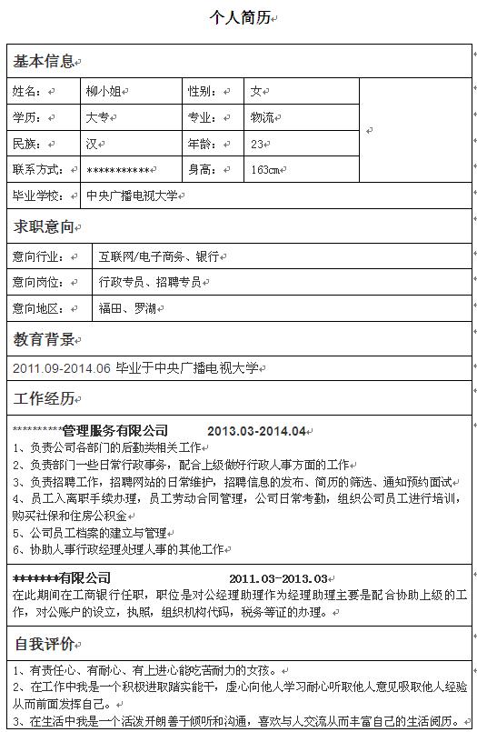 行政专员个人求职简历模板-中文简历模板-深圳人才网图片