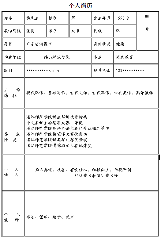 【小学教师个人工作简历怎么写】